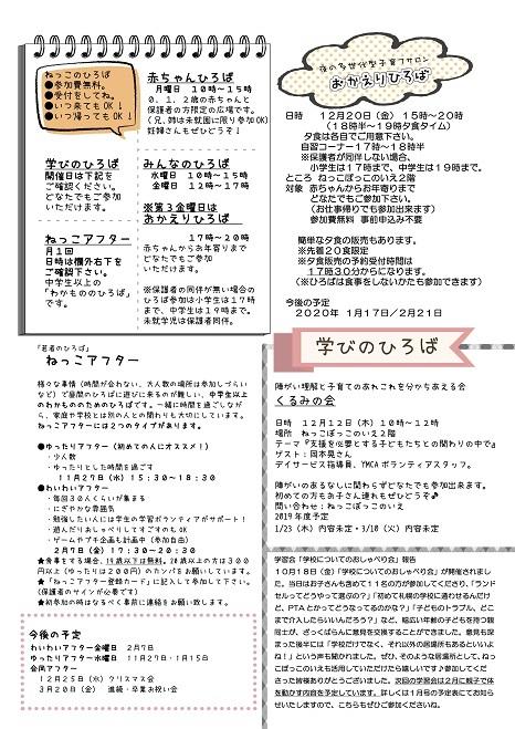 201912uraのコピー