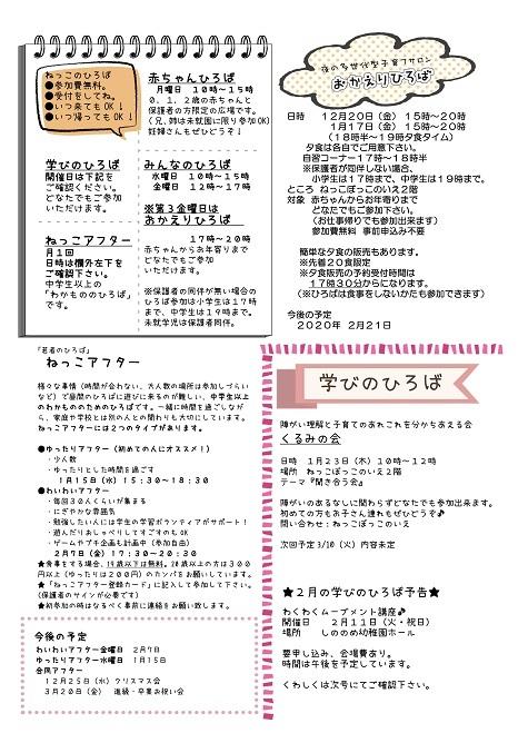 202001uraのコピー[1]