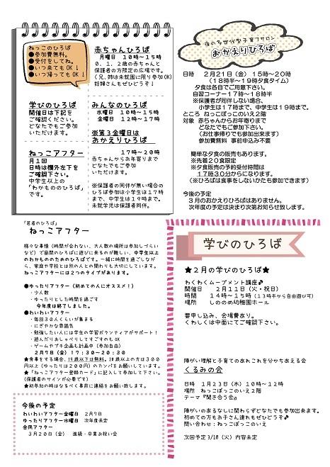 202002uraのコピー[1]