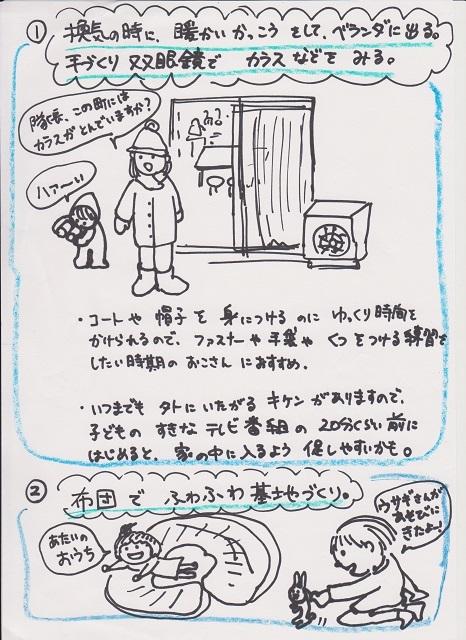 スキャン_20200302 (2)