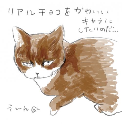 ブスキャラ猫