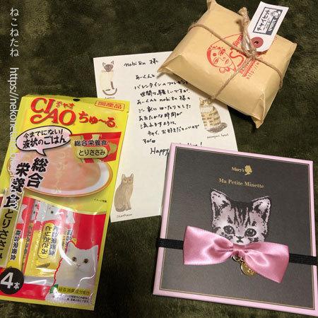 kittymamaさんからのプレゼント1
