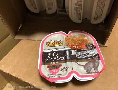 ニュートロの缶詰