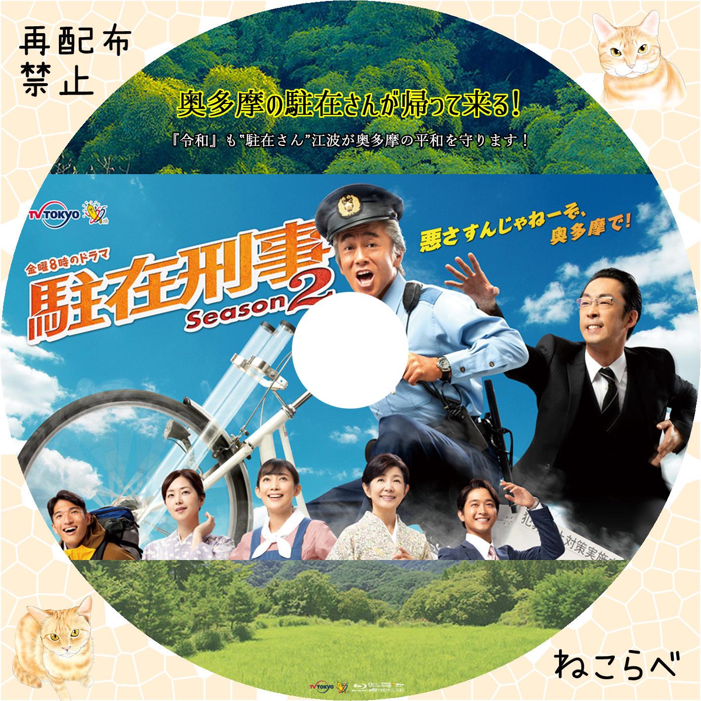 ドラマ - へたっぴな自作DVDラベル&ジャケット