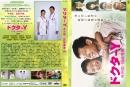 ドクターY 外科医・加地秀樹 第4弾 ジャケット