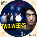 TWO WEEKS ラベルbd