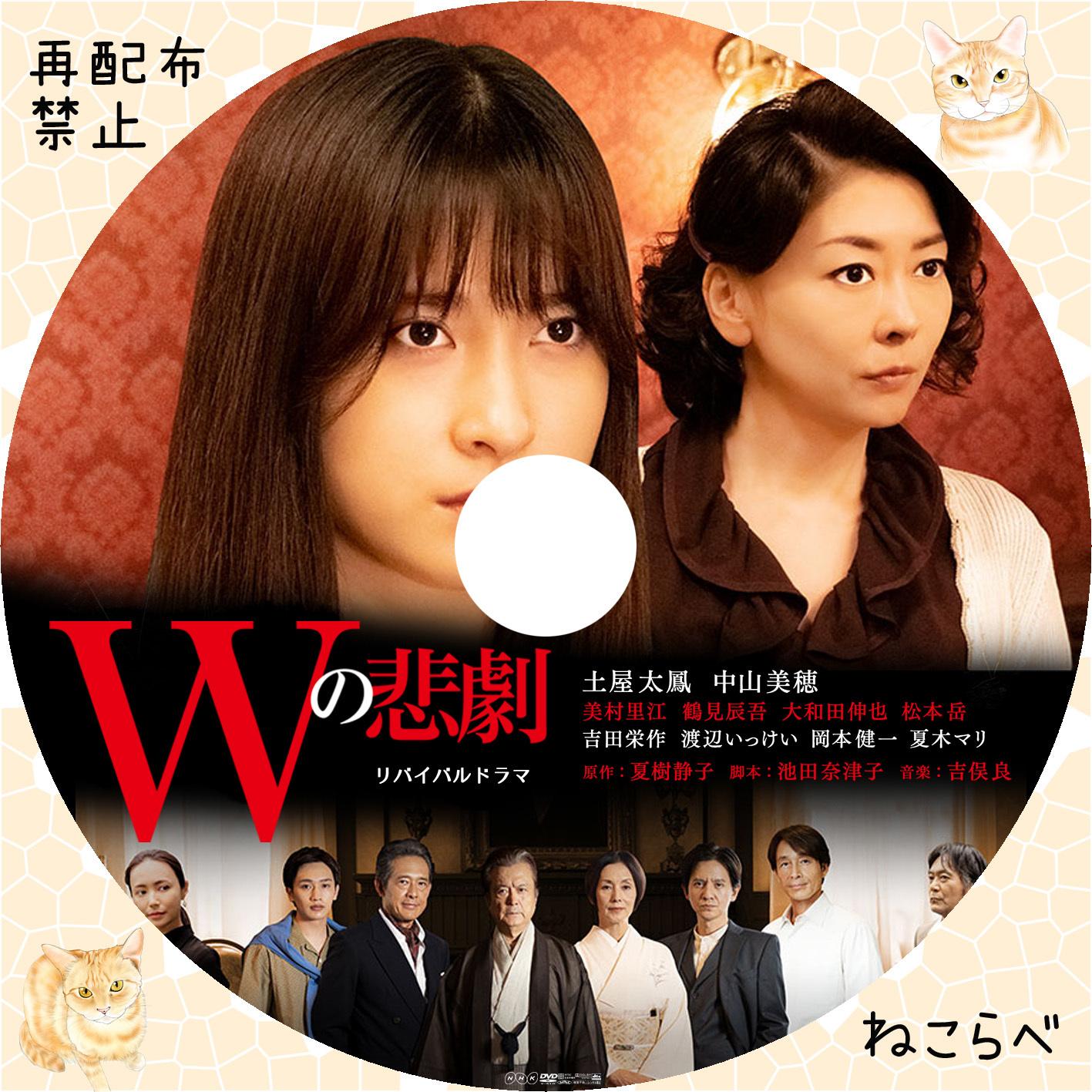 Wの悲劇 - へたっぴな自作DVDラベル&ジャケット