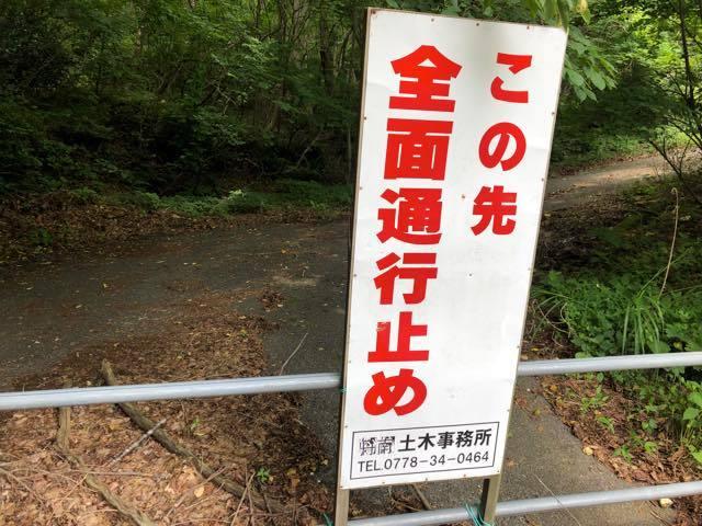 越前町】熊谷トンネル旧道 - 路面と勾配 f/k/a 北摂ひっそり