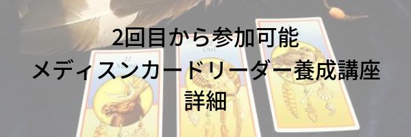 メディスンカードリーダー養成講座 (3)