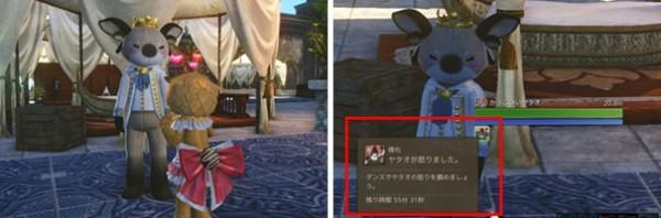 基本無料の自由系オンラインRPG『アーキエイジ』 イベント「ヤタオとフェピエットバレンタイン大作戦」を開催