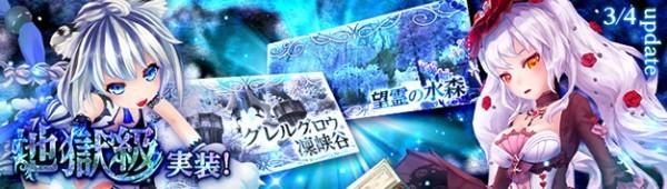 基本無料のアニメチックファンタジーオンラインゲーム『幻想神域』 ダンジョン「望霊の水森」「グレルグロウ凛峡谷」に地獄級を実装