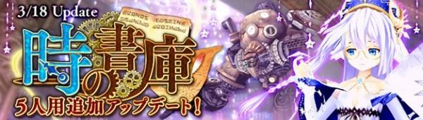 基本無料のアニメチックファンタジーオンラインゲーム『幻想神域』 超高難度ダンジョン「時の書庫(5人用)」に階層を追加