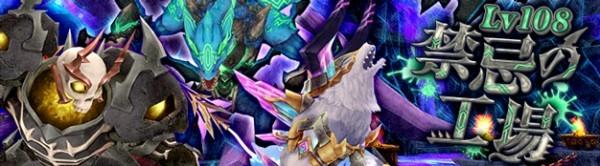 基本無料のアニメチックファンタジーオンラインゲーム『幻想神域』 新ダンジョン「レベル108禁忌の工場」を実装