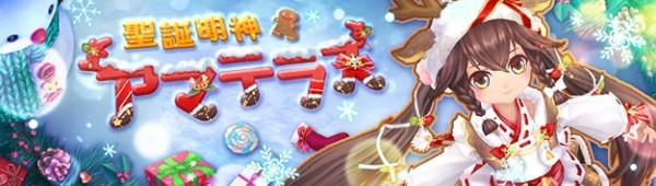 基本無料のアニメチックファンタジーオンラインゲーム『幻想神域』 クリスマス幻神「聖誕明神・アマテラス」の登場