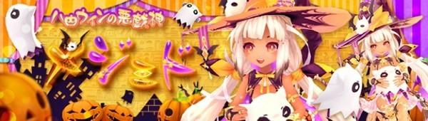 基本プレイ無料のアニメチックファンタジーオンラインゲーム、幻想神域、新幻神「ハロウィンの悪戯神・メジェド」が登場したよ