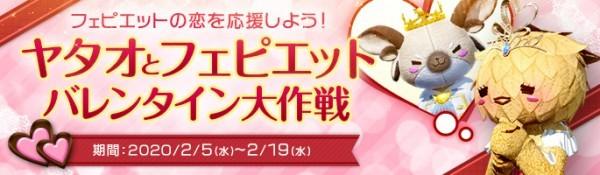 基本プレイ無料の自由系オンラインRPG、アーキエイジ、「ヤタオとフェピエットバレンタイン大作戦」を開催したよ