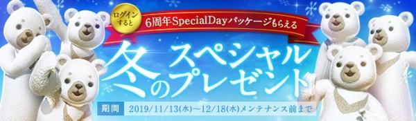 基本プレイ無料の自由系オンラインRPG、アーキエイジ、アイテムを詰め合わせた「6周年SpecialDayパッケージ」を配布するキャンペーンを実施したよ