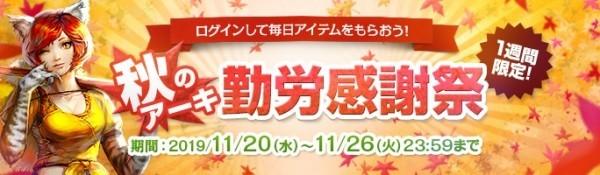 """基本プレイ無料の自由系オンラインRPG、アーキエイジ、ログインするだけで毎日""""ArcheAgeプレミアム""""が手に入る「秋のアーキ勤労感謝祭」を開催したよ"""