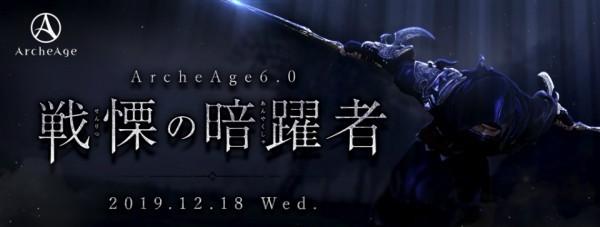 基本プレイ無料の自由系オンラインRPG、アーキエイジ、12月18日の大型アップデート「ArcheAge6.0戦慄の暗躍者」で実装される新適正・暗影を公開したよ