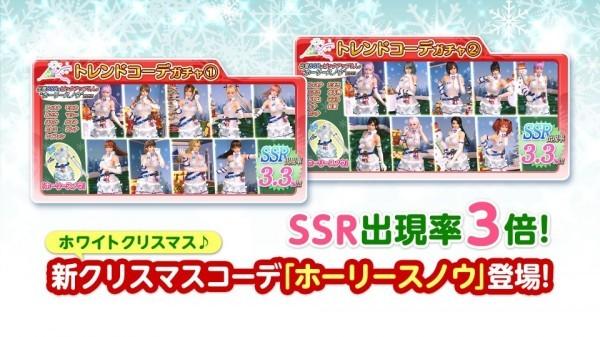 基本プレイ無料の美少女スポーツオンラインゲーム、DEAD OR ALIVE XVV、SSR出現確率3倍!クリスマス限定新作SSR「ホーリースノウ」のトレンドコーデガチャを開催したよ
