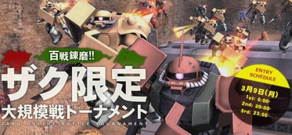 基本プレイ無料の100人同時対戦オンラインゲーム、機動戦士ガンダムオンライン、3月9日にザク限定大規模戦トーナメントを開催するよ