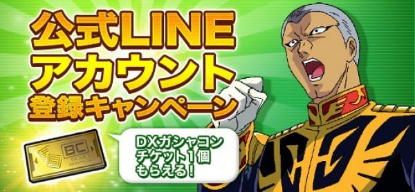 基本プレイ無料の100人同時対戦オンラインゲーム、機動戦士ガンダムオンライン、DXガシャコンチケットが貰える公式LINEアカウント友だち登録キャンペーンを実施