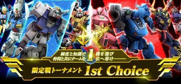 基本プレイ無料の100人同時対戦オンラインゲーム、機動戦士ガンダムオンライン、「限定戦トーナメント1st Choice」を開催したよ