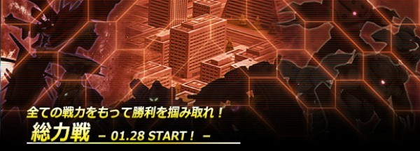基本プレイ無料のブラウザ戦略シミュレーションゲーム、ガンダムジオラマフロント、「総力戦-01.28 START!-」を開催したよ