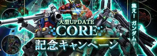 基本プレイ無料の戦略シミュレーションゲーム、ガンダムジオラマフロント、「大型UPDATE-CORE-」とリプレイド作戦「集え!ガンダム!」を実装したよ