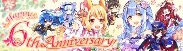 基本プレイ無料のアニメチックファンタジーオンラインゲーム、幻想神域、生誕6周年の特設サイトを公開したよ