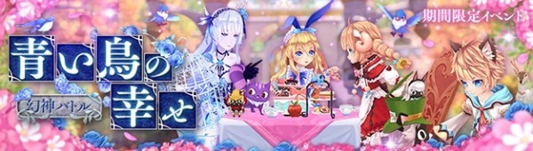 基本プレイ無料のアニメチックファンタジーオンラインゲーム、幻想神域、クリスマス幻神「生誕祭☆アイドル・ミューズ」が登場したよ