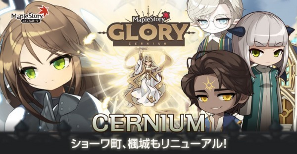 基本プレイ無料の痛快横スクロールRPG、メイプルストーリー、新シナリオ「Cernium」を実装したよ