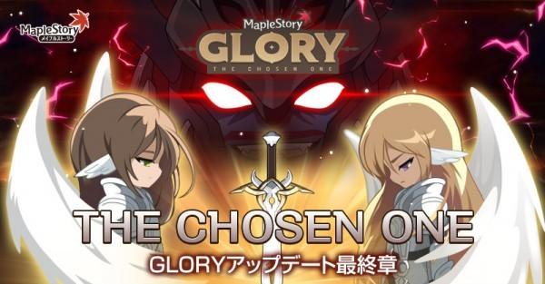 基本プレイ無料の痛快横スクロールRPG、メイプルストーリー、大型アップデート「GLORY」の最終章となるシナリオ「The Chosen One」を実装したよ