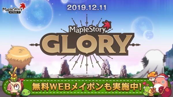 基本プレイ無料の2DファンタジーRPG、メイプルストーリー、冬の大型アップデート「GLORY」の特設サイトを公開したよ