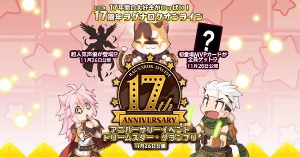 体験無料の王道ファンタジーRPG、ラグナロクオンライン、12月1日は17周年!「アニバーサリー準備イベント」を開始したよ
