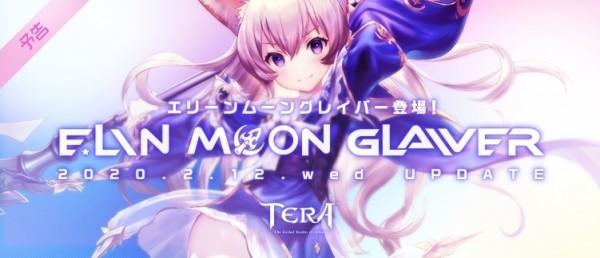 基本プレイ無料のファンタジーMMORPG、TERA(テラ)、2月12日に薙刀のような武器・グレイブを自在に操る新クラス「エリーンムーングレイバー」を実装するよ