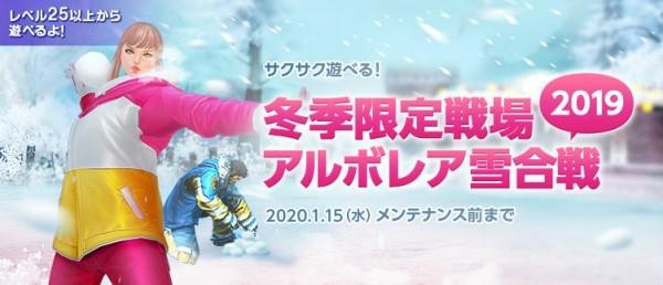 基本プレイ無料のファンタジーMMORPG、TERA(テラ)、白熱の冬季イベント「アルボレア雪合戦」を開催したよ