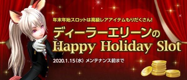 基本プレイ無料のファンタジーRPG、TERA(テラ)、ゲーミングPCやエリーンのフィギアが当たるイベント「ディーラーエリーンのHappy Holiday Slot」」を開催したよ