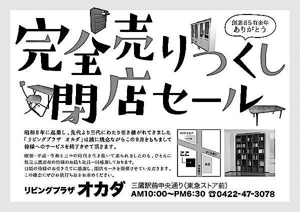 livingplazaokada-768x543.jpg