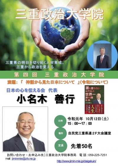 20190926 津市講演
