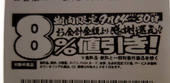 0930syohizei2.jpg