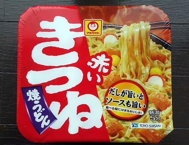 akaiyakiudon1.jpg