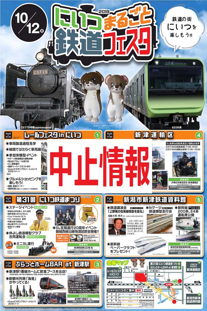 DSC_2626 191012 新津鉄道フェスタ2019