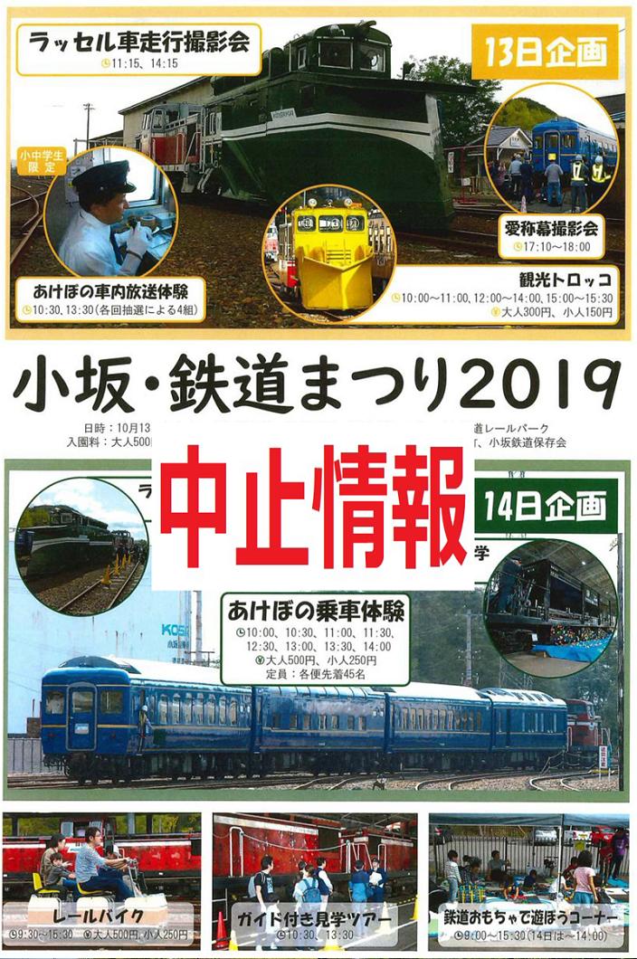 DSC_2626 191012 小坂鉄道イベント中止