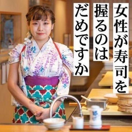 寿司 女性 袖 襷 伝統 効率 化粧 職 フェミ