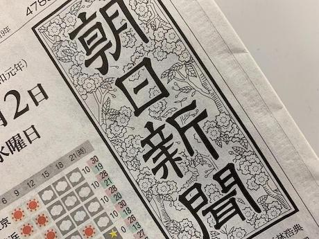 朝日新聞 値上げ 増税 軽減税率 箕輪厚介 幻冬舎