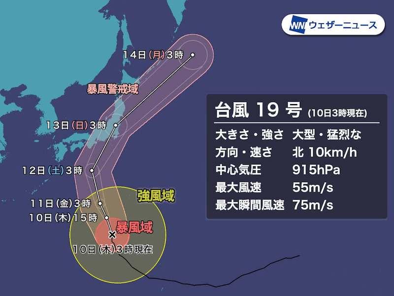 台風19号 暴風 大雨