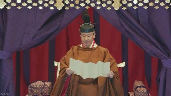 皇室 天皇陛下 即位礼正殿の儀 令和