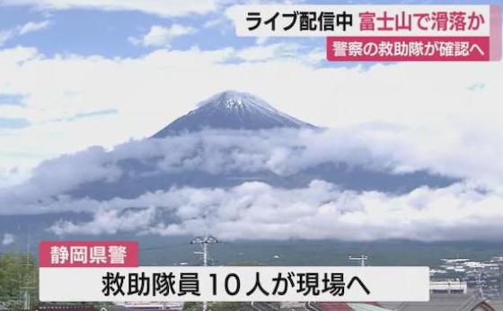 富士山 ニコ生 配信者 生配信 滑落