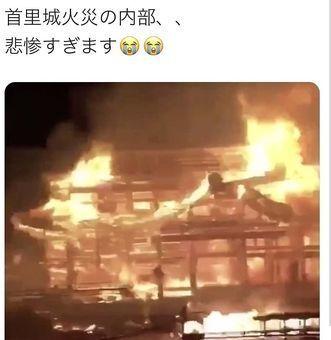 首里城 火事 世界遺産